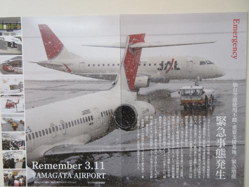 東日本大震災10年 写真でふりかえる震災と山形空港