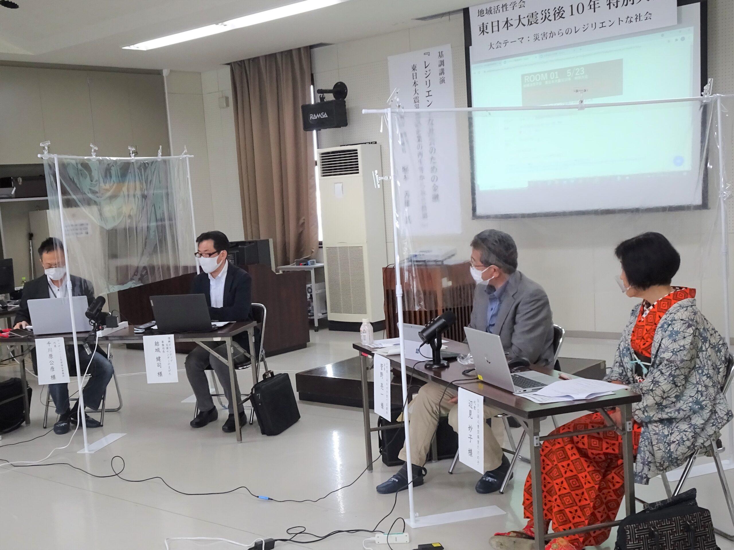 地域活性学会:東日本大震災後10年特別大会
