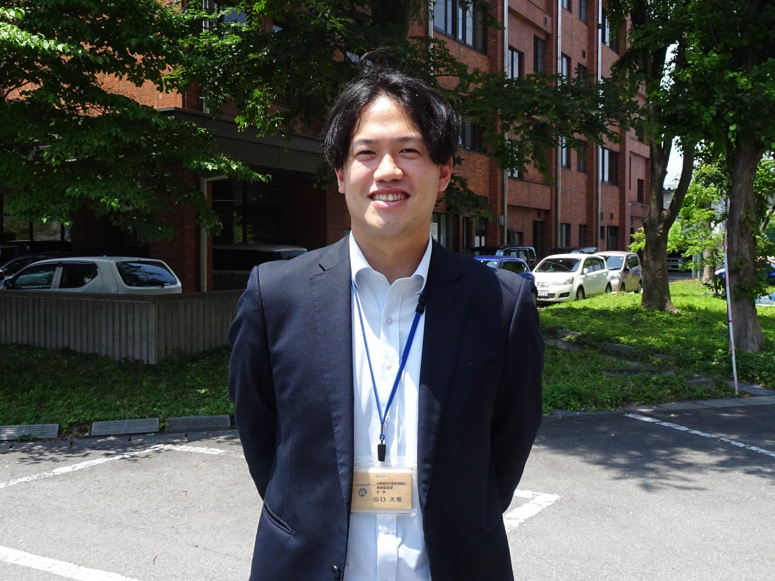 山形県社会福祉協議会 復興支援員 山口 大希さん