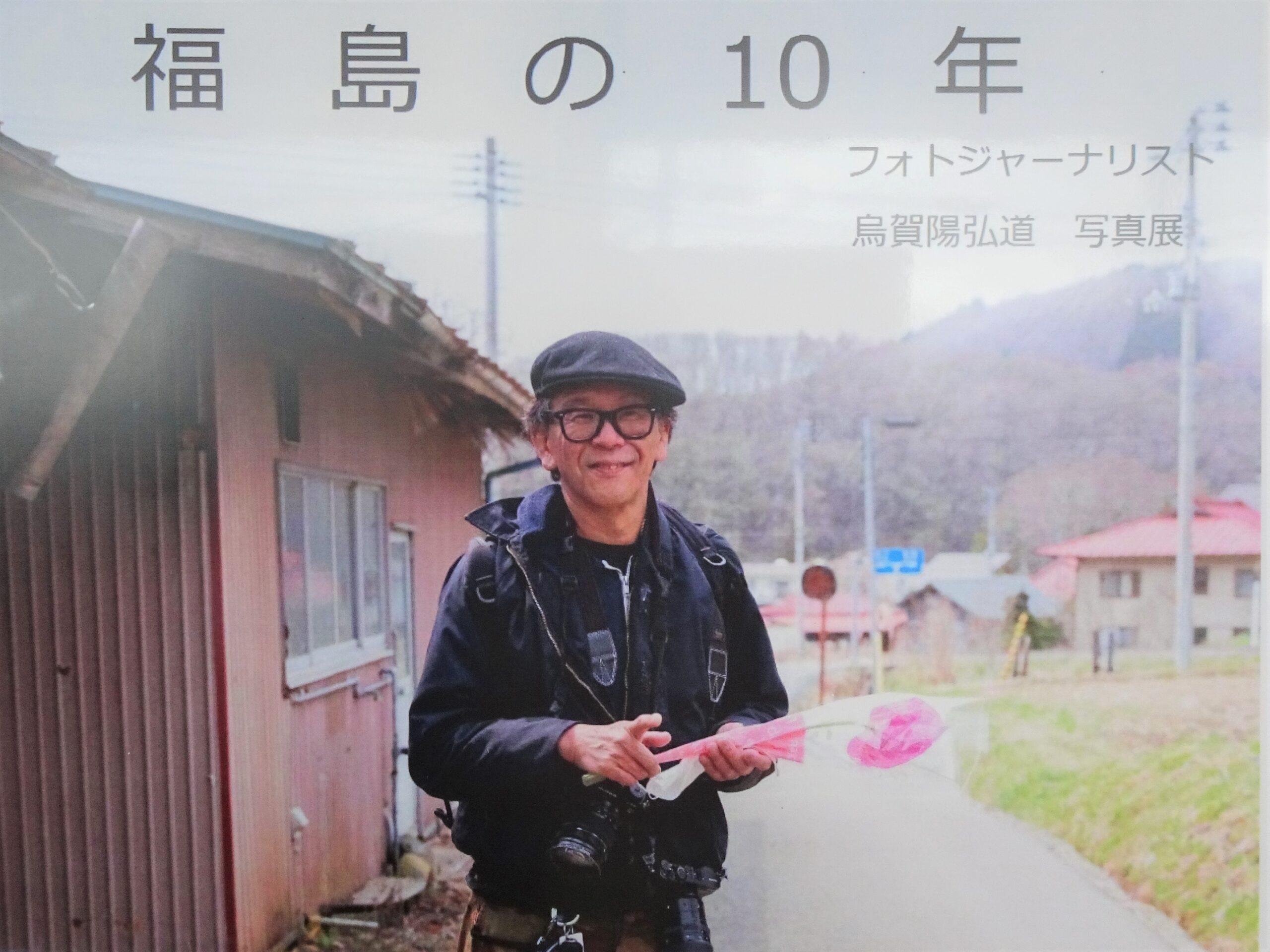 福島の10年 写真展